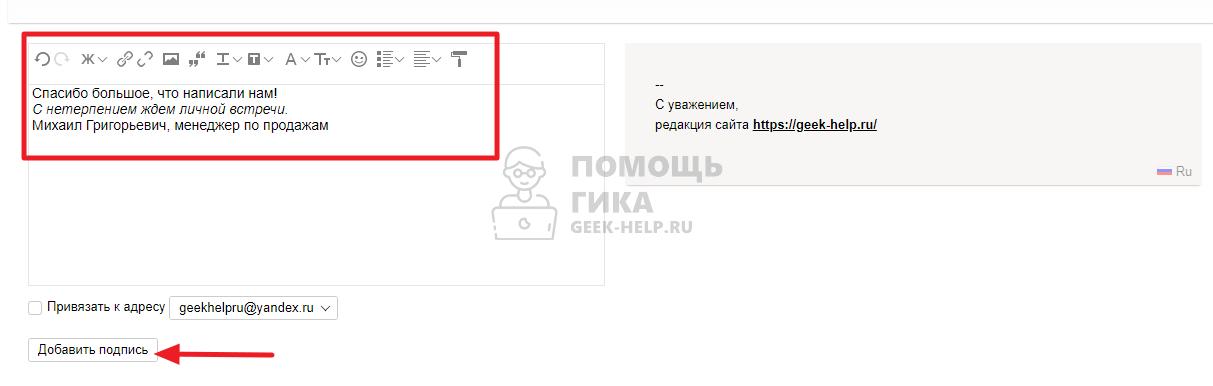 Как сделать подпись в Яндекс Почте на компьютере - шаг 4
