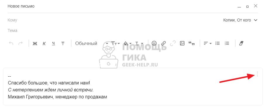 Как сделать подпись в Яндекс Почте на компьютере - шаг 5