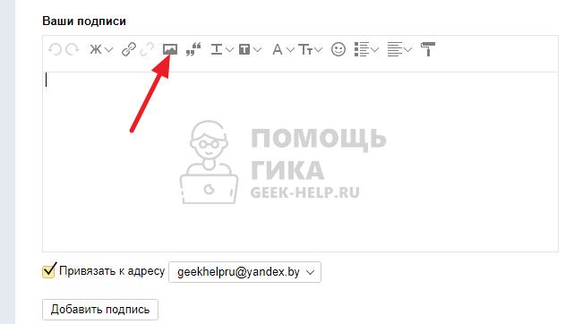 Добавление изображения в подпись