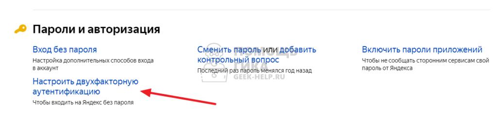 Как настроить двухфакторную аутентификацию в Яндекс Почте - шаг 2