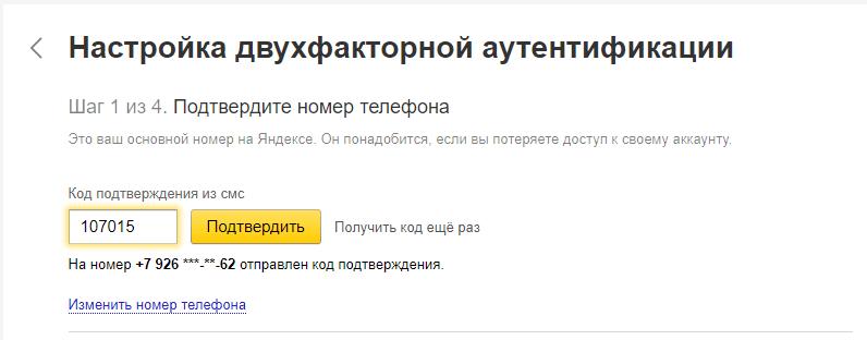 Как настроить двухфакторную аутентификацию в Яндекс Почте - шаг 4