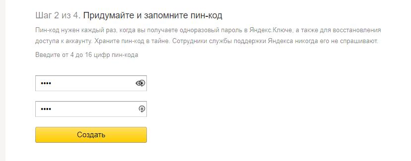 Как настроить двухфакторную аутентификацию в Яндекс Почте - шаг 5