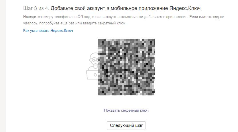 Как настроить двухфакторную аутентификацию в Яндекс Почте - шаг 8