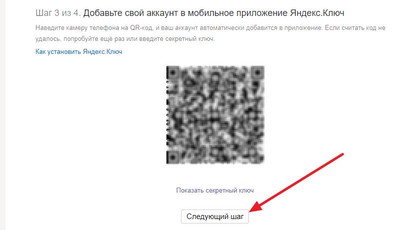Как настроить двухфакторную аутентификацию в Яндекс Почте - шаг 9