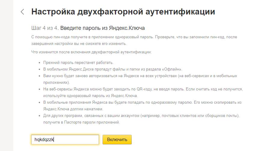 Как настроить двухфакторную аутентификацию в Яндекс Почте - шаг 10
