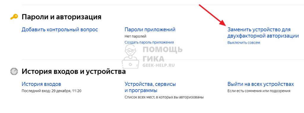 Заменить устройство в Яндекс Ключ