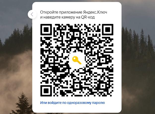 Вход через QR-код в аккаунт Яндекс