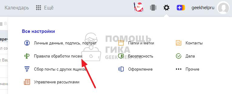 Как добавить контакт в белый список в Яндекс Почте - шаг 1