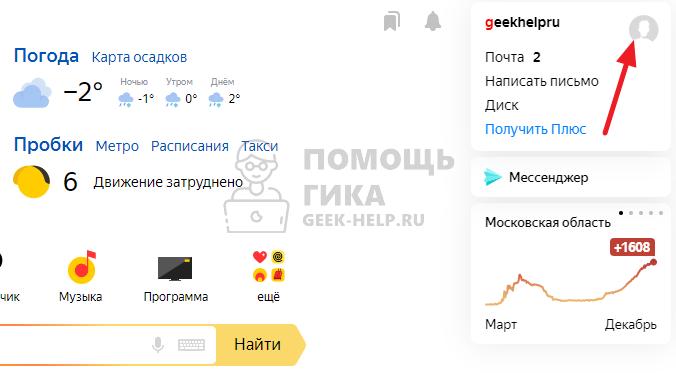 Как изменить логин в Яндекс Почте