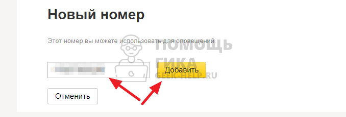 Как привязать дополнительный номер телефона к Яндекс Почте