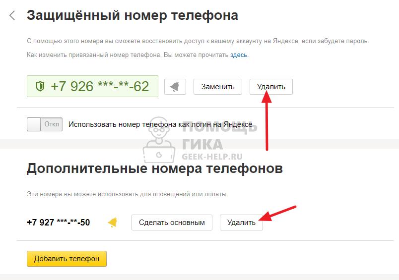 Как удалить номер телефона из Яндекс Почты