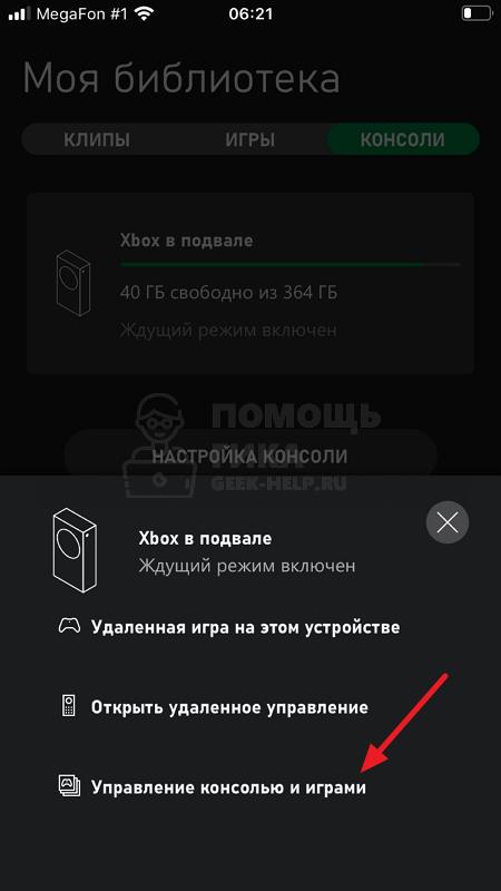 Как удаленно удалить игру с Xbox при помощи телефона - шаг 2