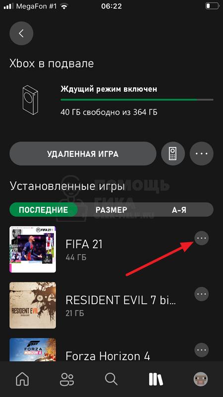 Как удаленно удалить игру с Xbox при помощи телефона - шаг 3