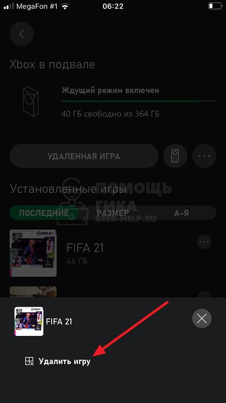 Как удаленно удалить игру с Xbox при помощи телефона - шаг 4