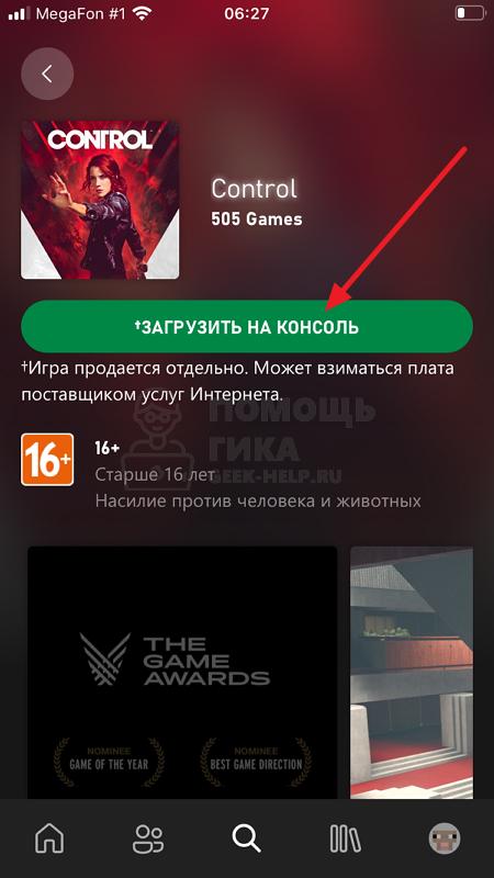Как удаленно установить игру на Xbox с телефона - шаг 2