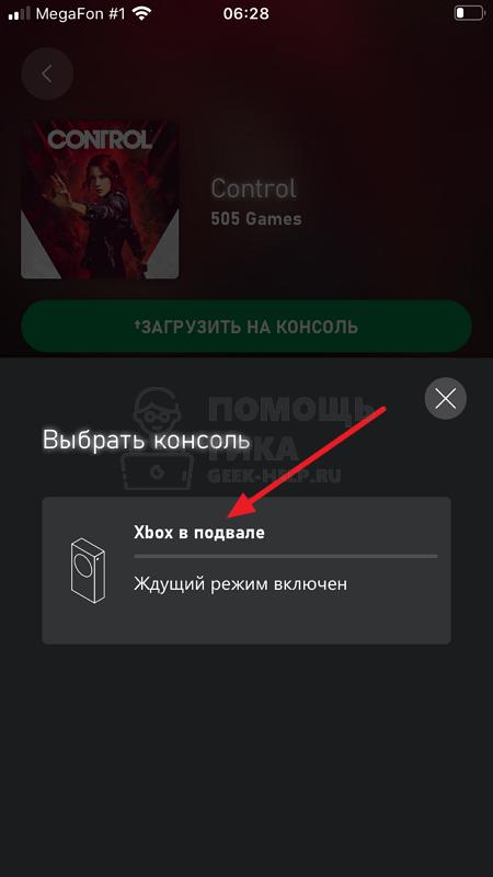 Как удаленно установить игру на Xbox с телефона - шаг 3