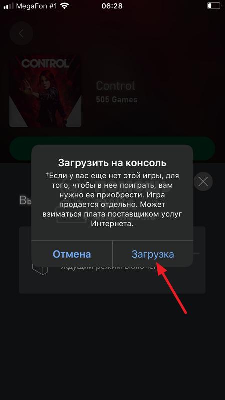 Как удаленно установить игру на Xbox с телефона - шаг 4