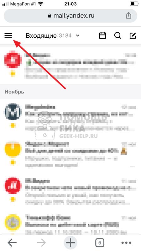 Как в Яндекс Почте удалить все письма на телефоне - шаг 1