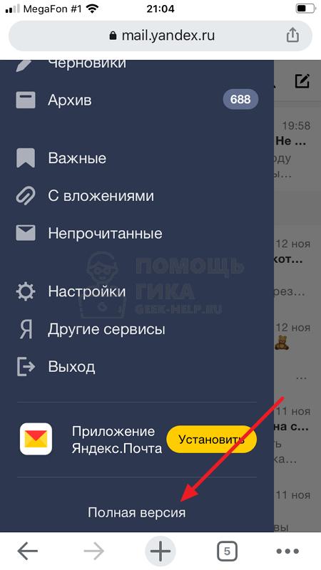 Как в Яндекс Почте отметить все письма как прочитанные на телефоне - шаг 2