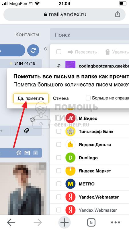 Как в Яндекс Почте отметить все письма как прочитанные на телефоне - шаг 4