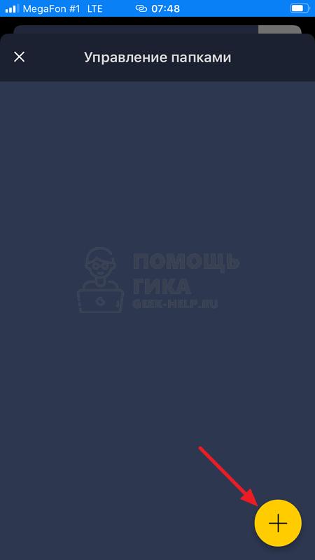 Как в Яндекс Почте удалить все письма на телефоне - шаг 3