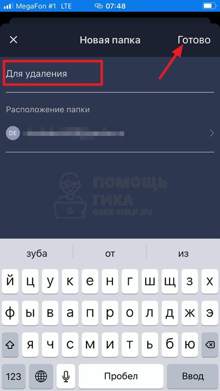 Как в Яндекс Почте удалить все письма на телефоне - шаг 4