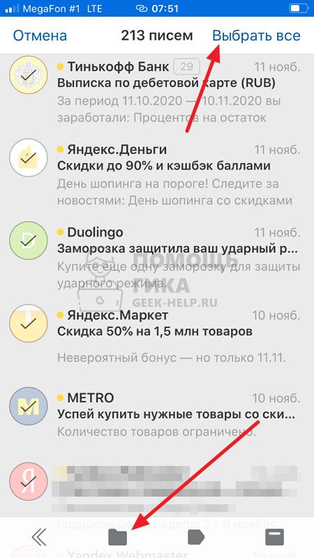 Как в Яндекс Почте удалить все письма на телефоне - шаг 5