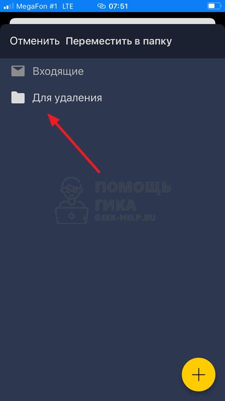 Как в Яндекс Почте удалить все письма на телефоне - шаг 6