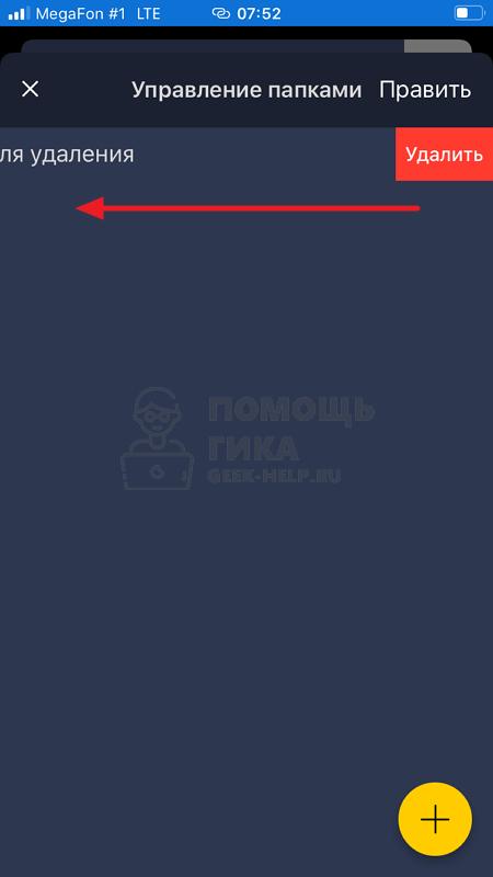 Как в Яндекс Почте удалить все письма на телефоне - шаг 8