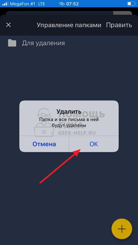 Как в Яндекс Почте удалить все письма на телефоне - шаг 9