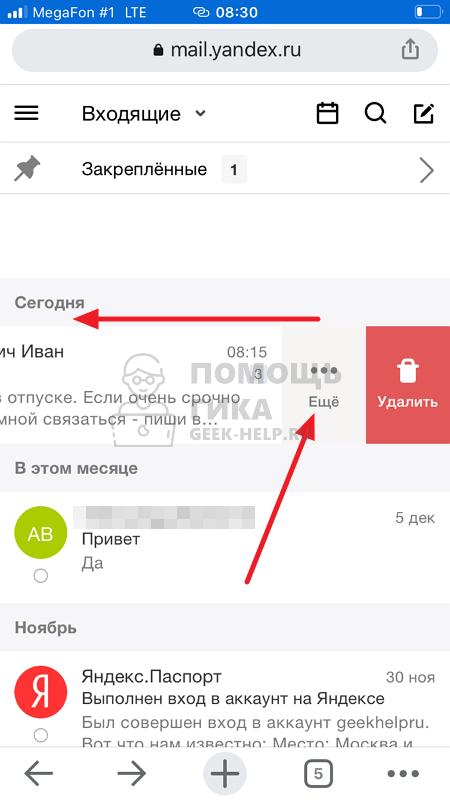 Как закрепить письмо в Яндекс Почте с телефона - шаг 1