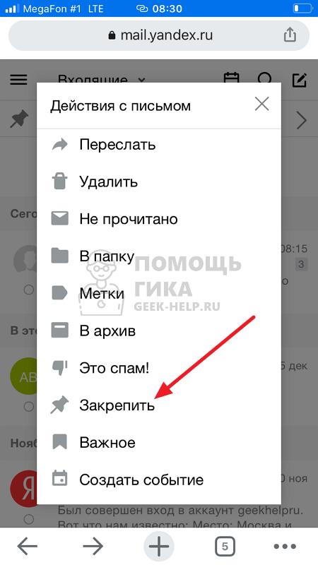 Как закрепить письмо в Яндекс Почте с телефона - шаг 2