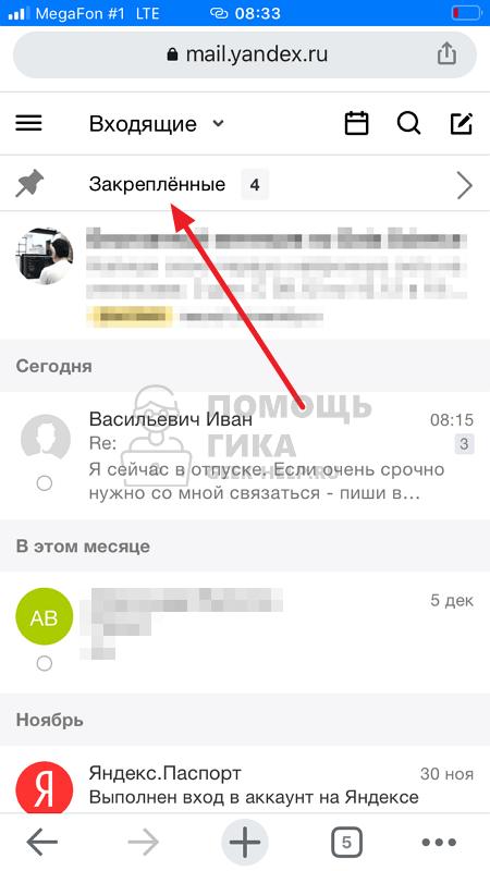 Как закрепить письмо в Яндекс Почте с телефона - шаг 3