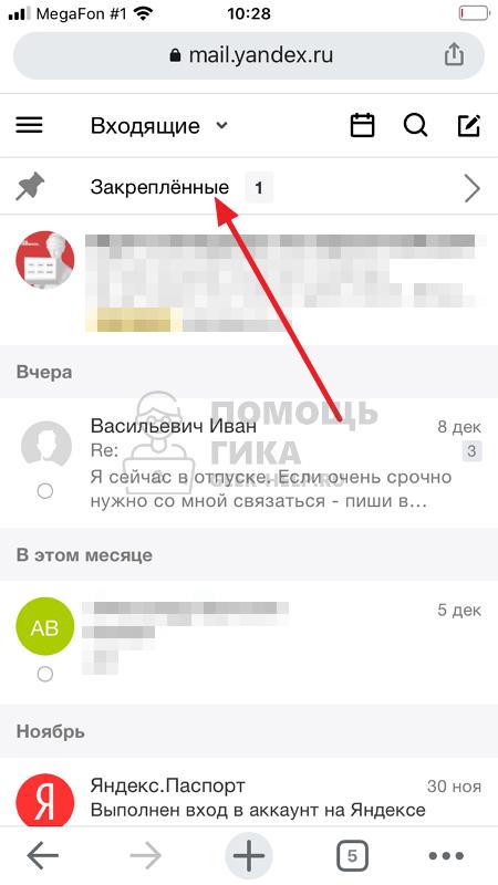 Как открепить письмо в Яндекс Почте с телефона - шаг 1