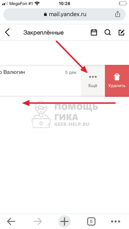 Как открепить письмо в Яндекс Почте с телефона - шаг 2