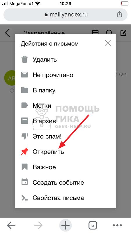 Как открепить письмо в Яндекс Почте с телефона - шаг 3