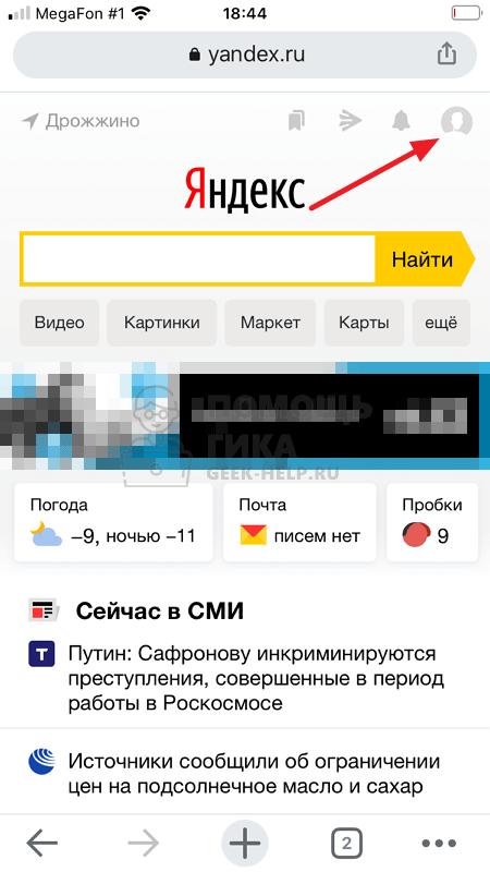 Как поменять имя и фамилию в Яндекс Почте с телефона - шаг 1