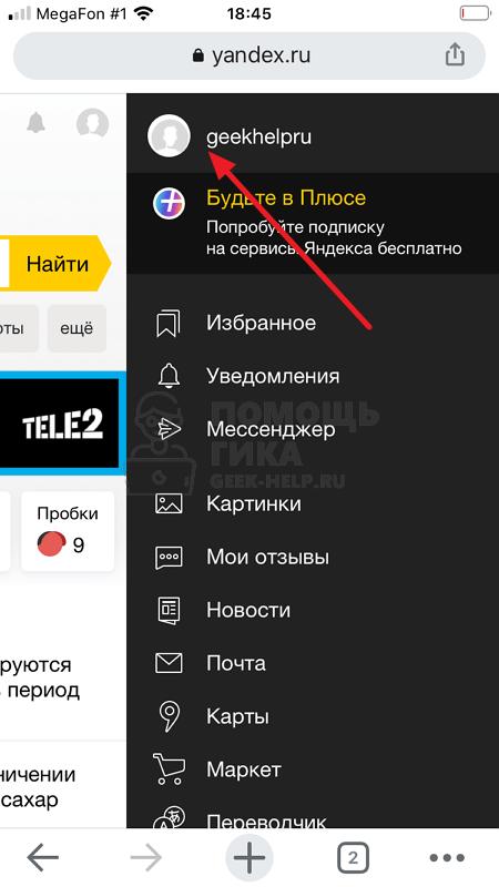 Как поменять имя и фамилию в Яндекс Почте с телефона - шаг 2