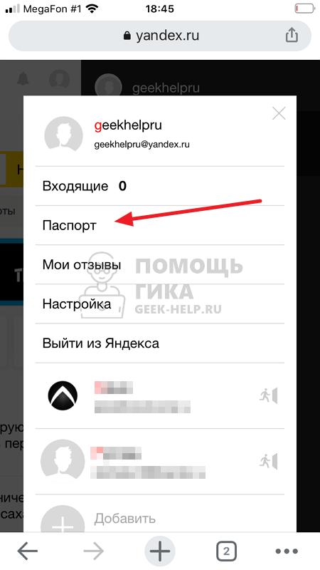 Как поменять имя и фамилию в Яндекс Почте с телефона - шаг 3