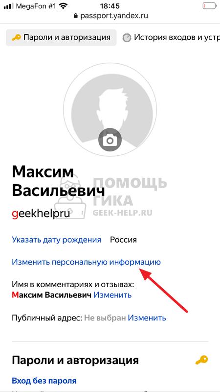 Как поменять имя и фамилию в Яндекс Почте с телефона - шаг 4