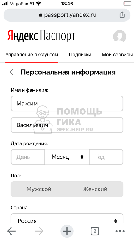 Как поменять имя и фамилию в Яндекс Почте с телефона - шаг 5