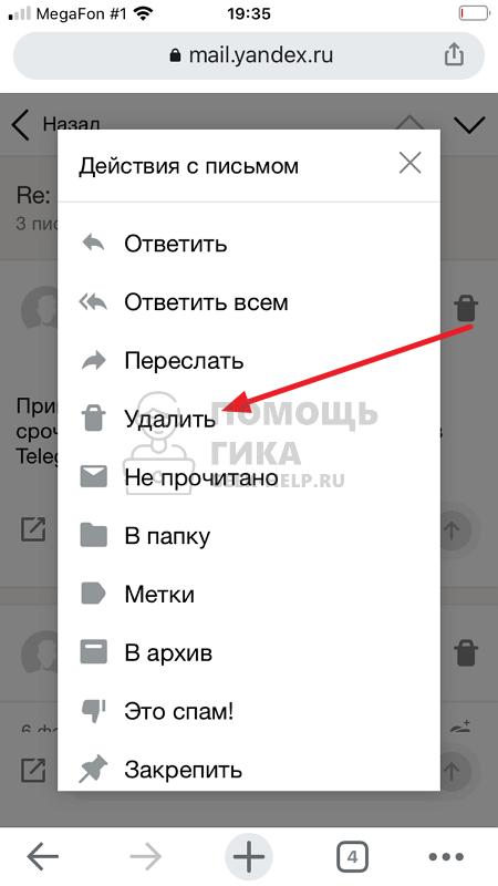 Как удалить письма из Яндекс Почты на телефоне в браузере