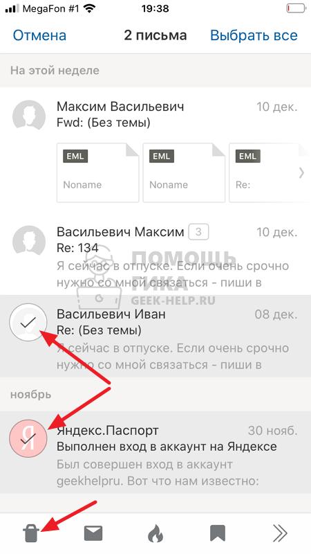 Как удалить письма из Яндекс Почты на телефоне в приложении