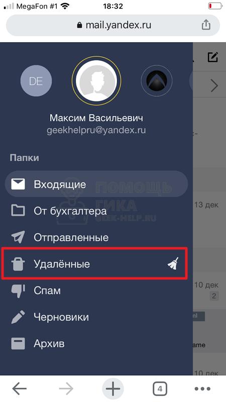 Корзина в Яндекс Почте в браузерной версии на телефоне