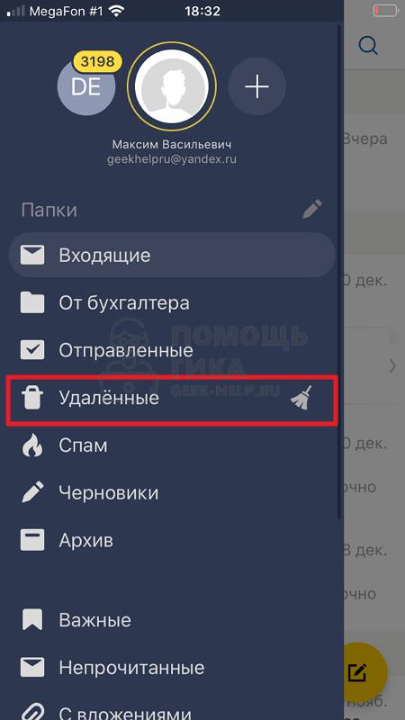 Корзина в приложении Яндекс Почта