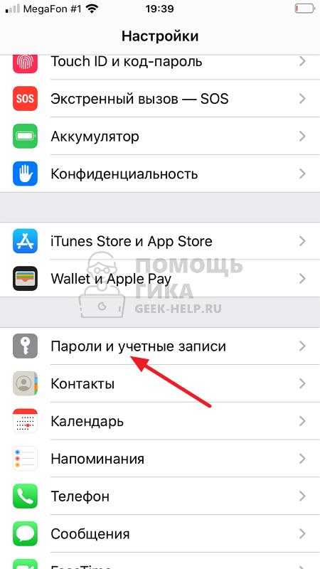 Как в Яндекс Почте посмотреть свой пароль на телефоне