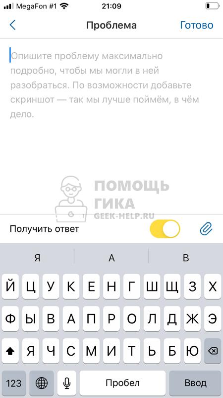 Как написать в службу поддержки Яндекс Почты с телефона