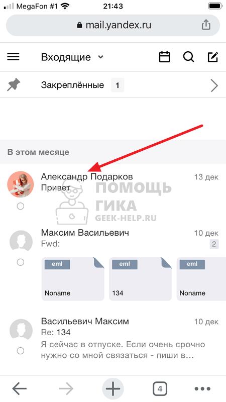 Как заблокировать отправителя в Яндекс Почте с телефона