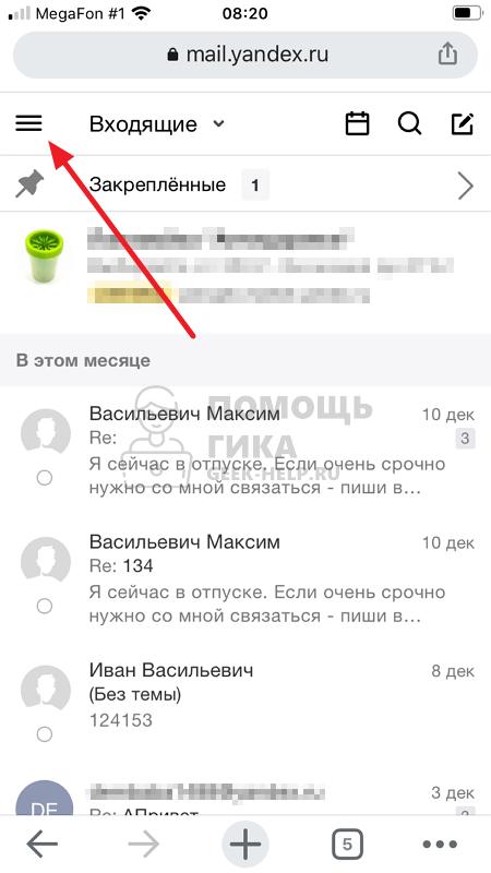 Как восстановить удаленные письма в Яндекс Почте на телефоне - шаг 1