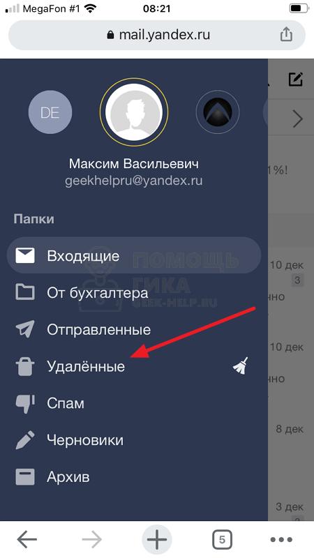 Как восстановить удаленные письма в Яндекс Почте на телефоне - шаг 2